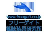 フリーゲイト義肢装具研究所