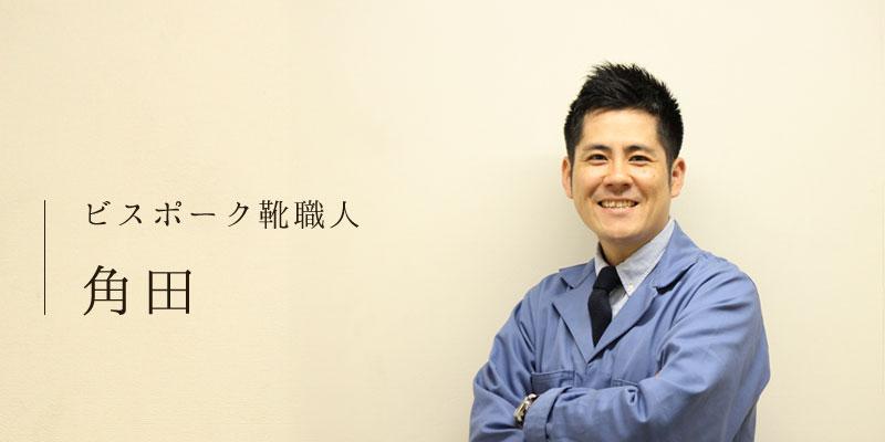 ビスポーク靴職人 角田